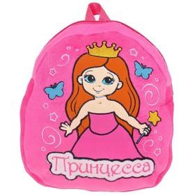 """Мягкий рюкзак """"Принцесса"""" 876435"""