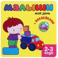 """""""Мой день"""" с наклейками для самых маленьких 12стр 624868   1101997. Интернет-магазин Vseinet.ru Пенза"""