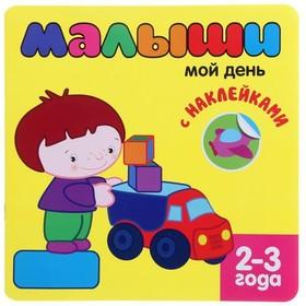"""Фото """"Мой день"""" с наклейками для самых маленьких 12стр 624868   1101997. Интернет-магазин Vseinet.ru Пенза"""
