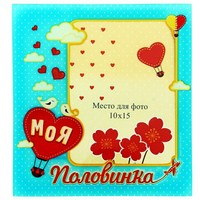 "Фоторамка ""Моя половинка"" 16,5 .х 15 см стекло 155701. Интернет-магазин Vseinet.ru Пенза"