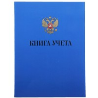 книга учёта А4 60л кл Герб OfficeSpace мел/карт блок офсет KU60G-1783 781764, OfficeSpace. Интернет-магазин Vseinet.ru Пенза