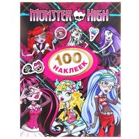 "Книга ""Monster High. Лагуна Блю"" 100 наклеек 8 стр. 21487 197962, Monster High. Интернет-магазин Vseinet.ru Пенза"